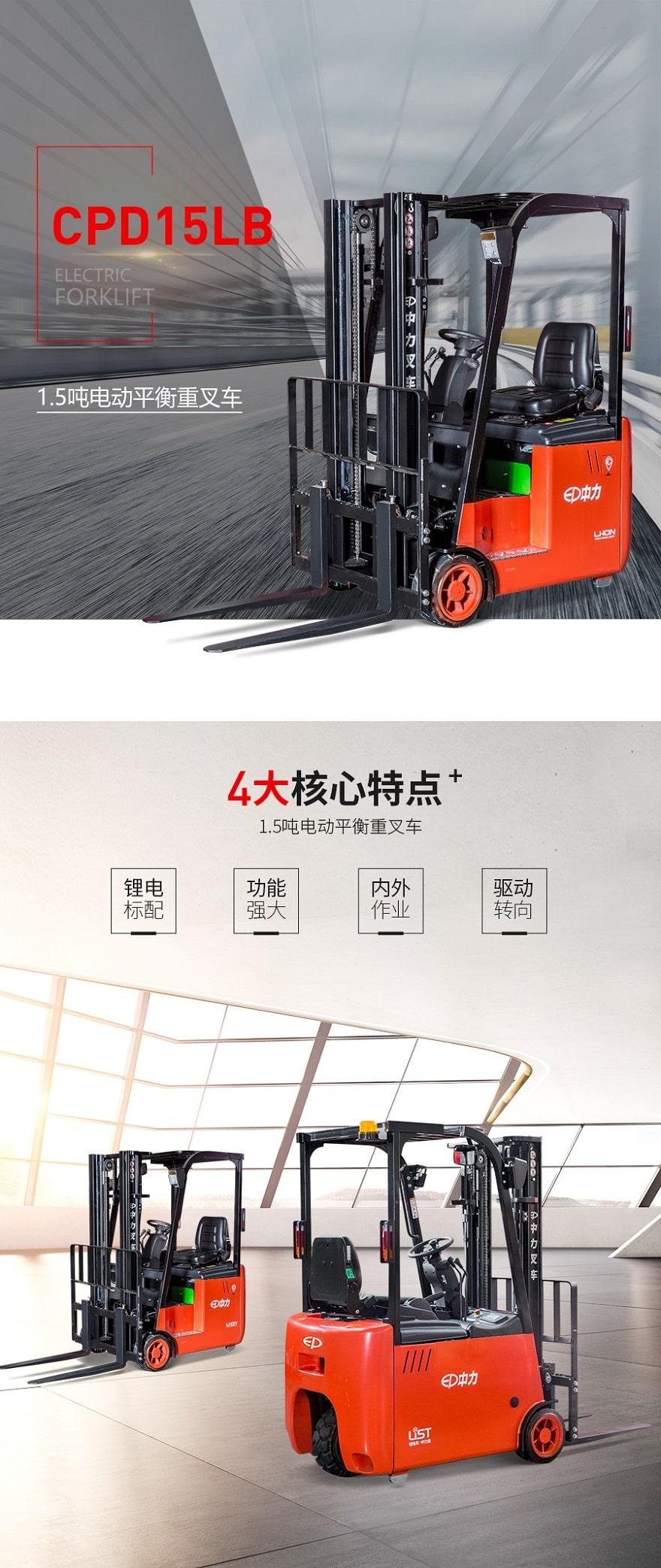 Xe nâng điện 3 bánh ngồi lái pin Lithium 1,5 tấn, model CPD15LB